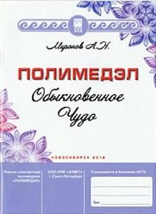 полимедэл4
