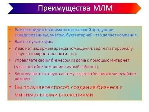 Преимущества МЛМ