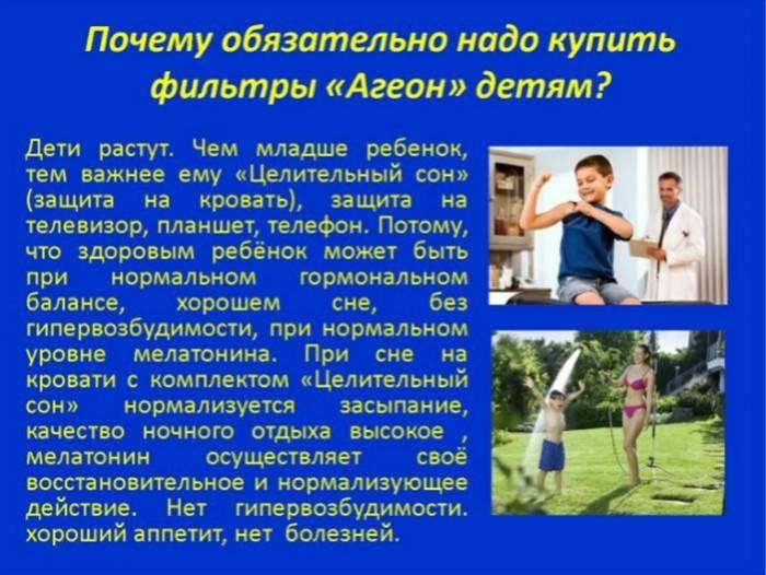 Агеон детям