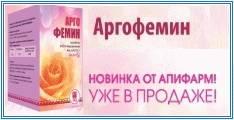 Таблетированные конфеты Аргофемин
